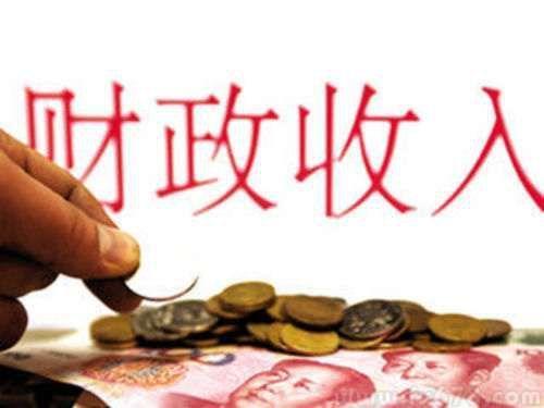 辽阳财政收入首月完成11.37亿元 同比增长14%