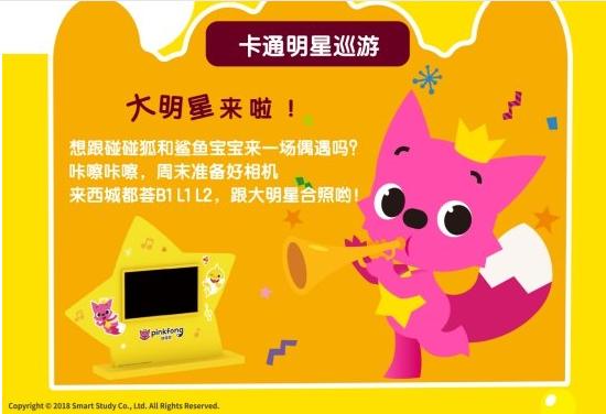碰碰狐PINKFONG中国首秀强势登陆广州西城都荟