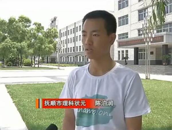 抚顺考生高中高分以694分被清华大学提前录取工作总结体育部理科图片