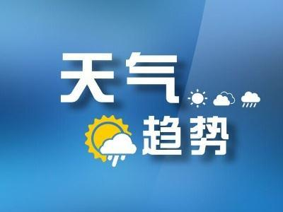 大连今明两天将有中到大雨 局部暴雨
