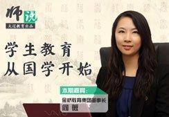 阎薇:学生教育从国学开始