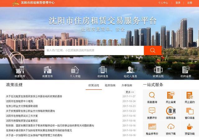 沈阳人租房实现网上签租赁合同 双方身份将严格审核