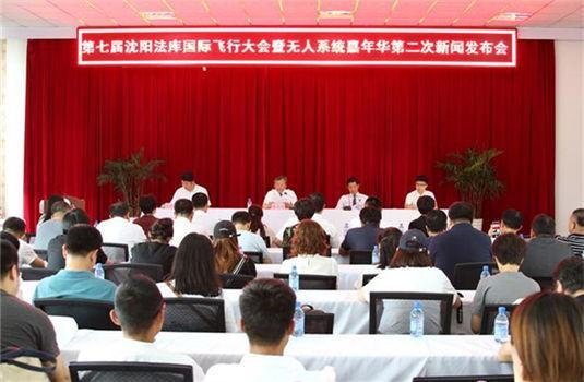 第七届沈阳法库国际飞行大会暨无人系统嘉年华8.18开幕