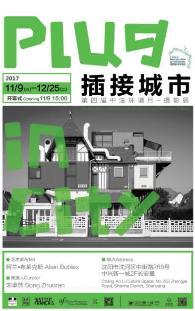 插接城市摄影展11月9日沈阳启幕 法国艺术家惊喜现身