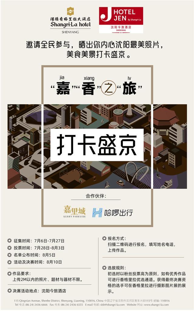 """庆周年摄影大赛丨打卡盛京 """"嘉""""""""香""""之""""旅"""""""
