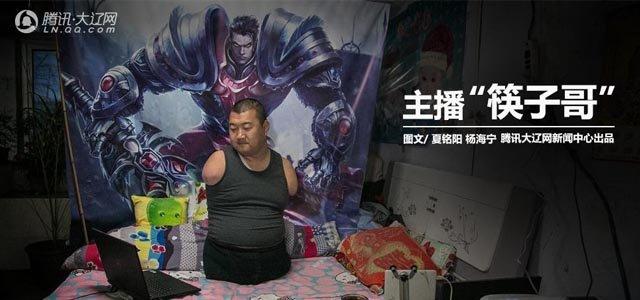 """【隐形人】主播""""筷子哥"""""""