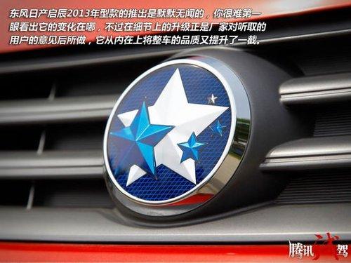 可以说,东风日产启辰2013年型款的推出是默默无闻的,你很难高清图片