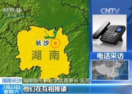 贵州高考生志愿被偷填 省教育厅:将严肃处理