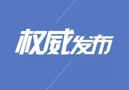 吕明臣当选康平县政协主席