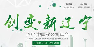 专题策划:2015绿公司年会