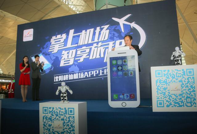 """智慧机场,尽在""""掌""""握--沈阳桃仙机场手机APP正式上线"""