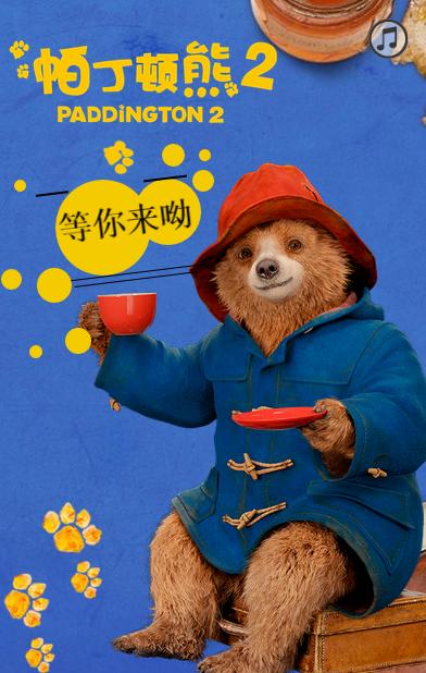 """2017""""年度最佳合家欢电影""""《帕丁顿熊2》暖心来袭!"""