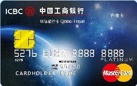 工商银行环球旅行信用卡介绍