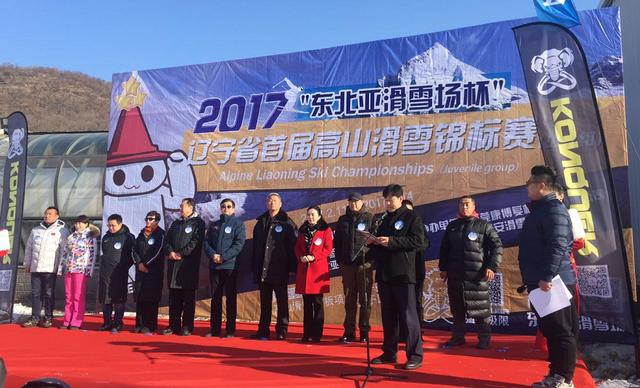 辽宁首届高山滑雪锦标赛在东北亚滑雪场开赛