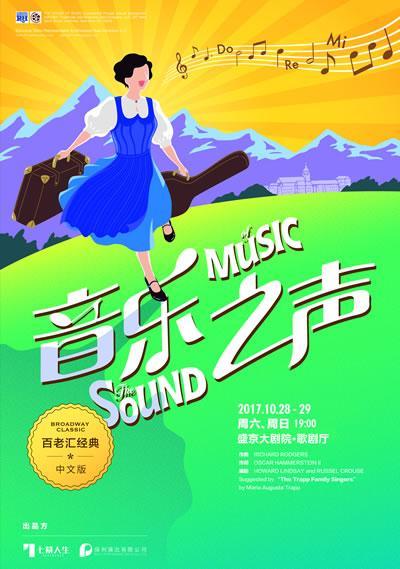 《音乐之声》10月回归 这可能是唯一一部让中国观众忘情跟唱的音乐剧