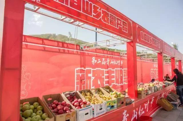 万科松花湖度假区第二届青山红叶节盛大开幕