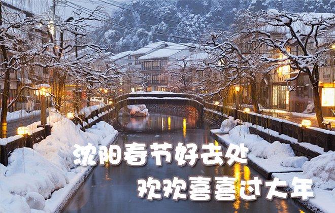 沈阳冬天去哪里旅游比较好