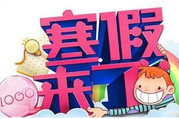 朝阳市教育局发布中小学放假时间