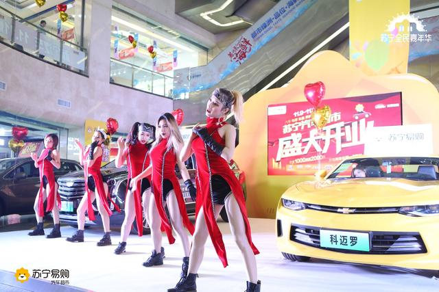 东北首家苏宁汽车超市今在沈阳万达广场开业