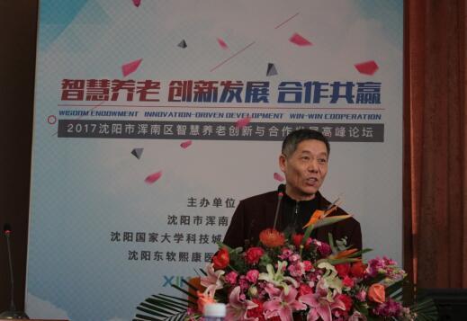 沈阳浑南区智慧养老创新与合作发展高峰论坛顺利召开