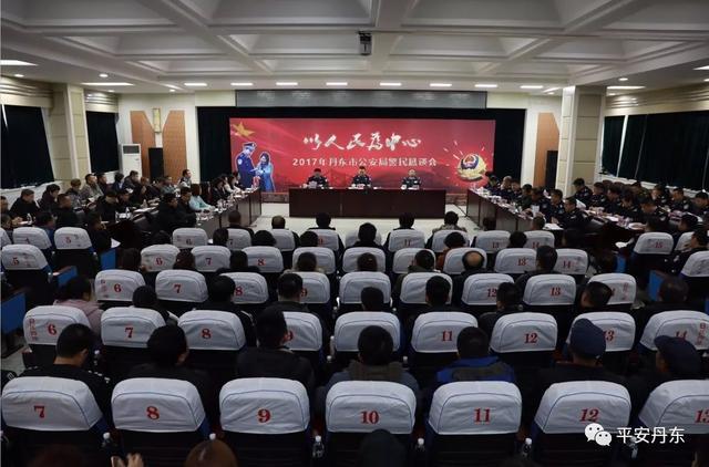 """丹东市公安局召开""""以人民为中心""""主题警民恳谈会"""