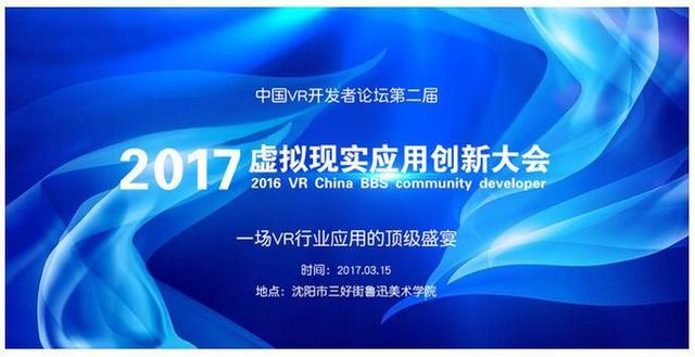 2017虚拟现实应用创新大会即将在沈阳举行