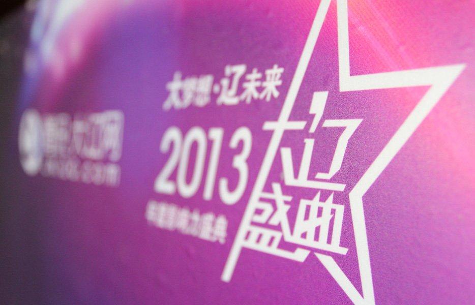 2013大辽网年度影响力盛典主题