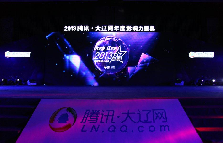2013大辽盛典在沈阳举行