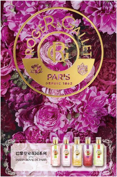 巴黎仪式感美肤香氛世家 Roger&Gallet香邂格蕾 巴黎皇室花园系列