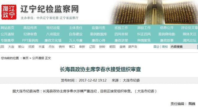 长海县政协主席李春水接受组织审查