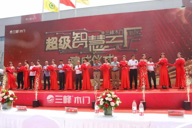三峰木门超级智慧工厂建成仪式隆重举行