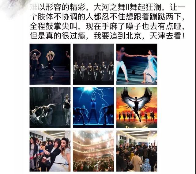 《大河之舞Ⅱ》唐山首演�崃业奖� 12月沈�接棒舞起狂��