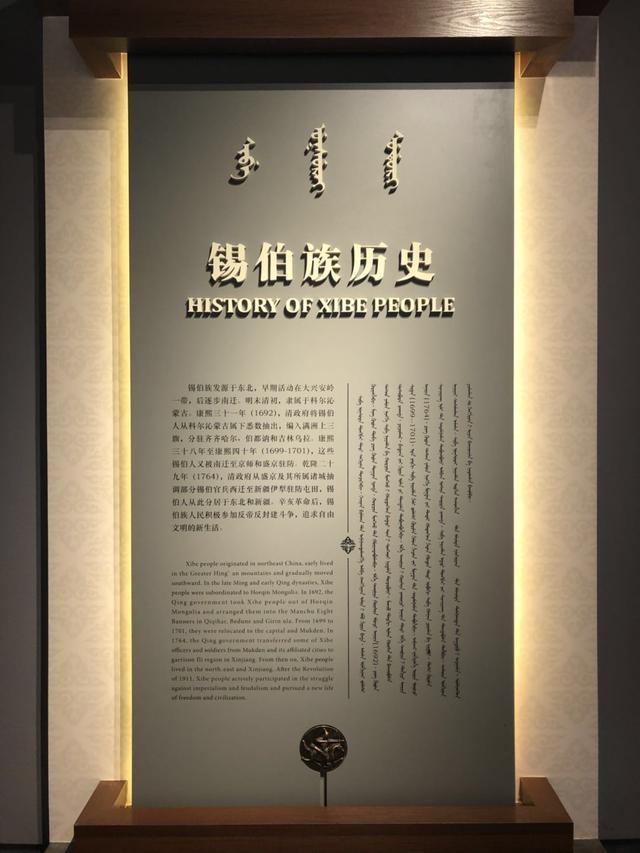 中国首个锡伯族博物馆在沈北新区开馆  市民可免费参观