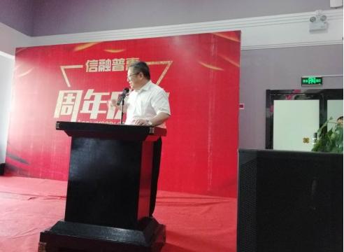 信融财富副总裁吕剑:信融普惠进入新时代