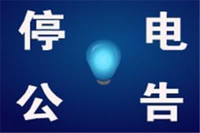 抚顺清原县局地明日停电12小时