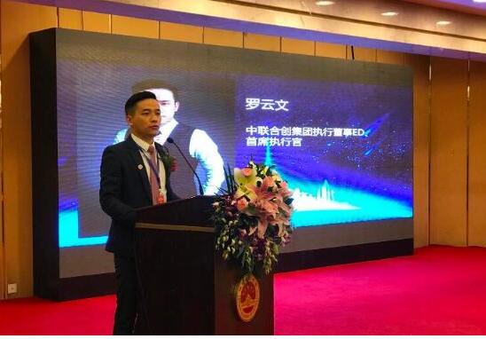 中联合创集团罗云文:社交电商将超越传统电商 新零售终将实现物联网
