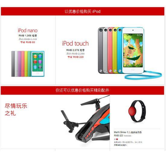 苹果红色星期五到来 官网产品全线降价