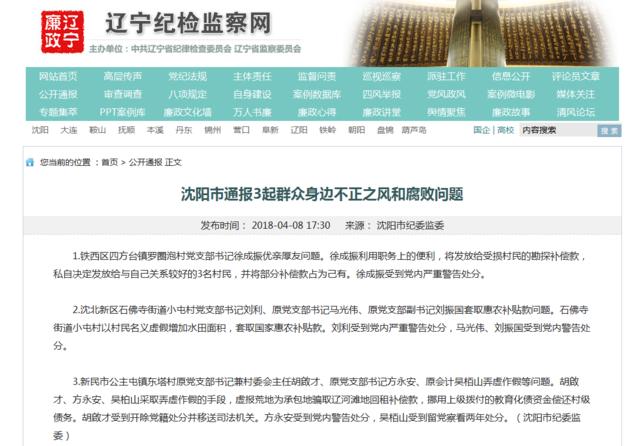 沈阳市通报3起群众身边不正之风和腐败问题