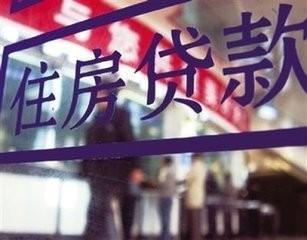 沈银行首套房贷款利率上浮5%