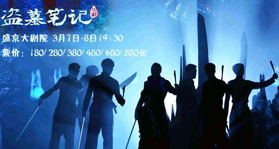 """看话剧逛书展 一起去盛京大剧院""""盗墓""""吧"""