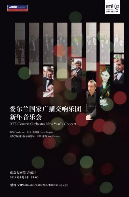 """爱尔兰国家广播交响乐团新年音乐会 将表演""""大河之舞"""""""