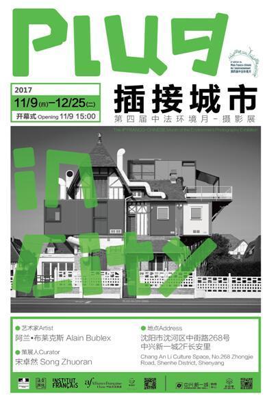 期待已久的「插接城市摄影展」本周四将于中兴新一城启幕!