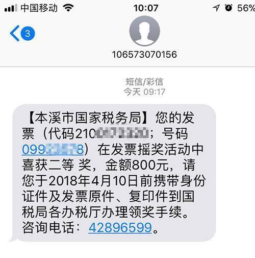 本溪网友收到短信:开发票中了800元 难道是假的?