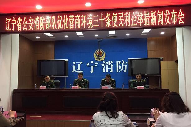 辽宁消防出台三十条便民利企举措优化营商环境
