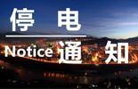 6月19日大连部分地区停电信息