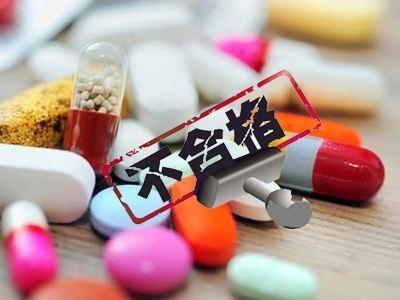 警惕!49种畅销药不合格,被查封!全是常用药!