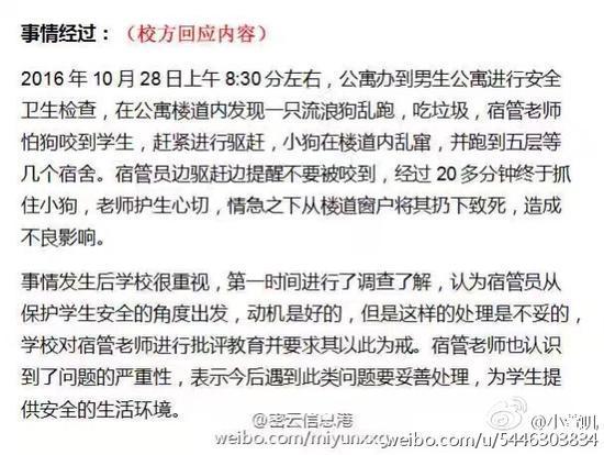 网曝首经贸老师摔死流浪狗:宿舍不许收留动物