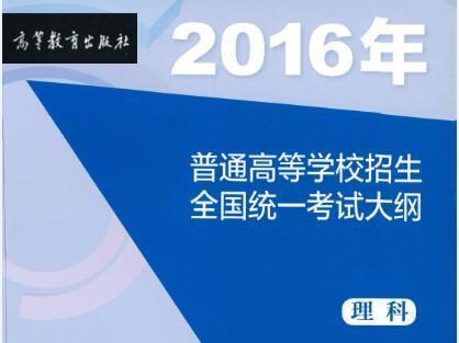 2016年全国高考考试大纲权威解读