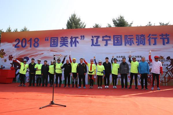 """低碳环保 2018""""国美杯""""辽宁国际骑行节启幕"""