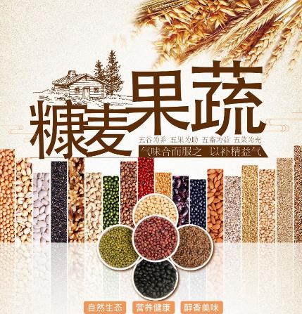 代餐食品糠麦果蔬助力人体健康,勿让好身体成为历史